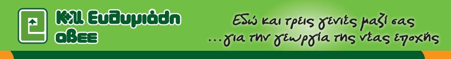 FarmaNews - Κ+Ν Ευθυμιάδης